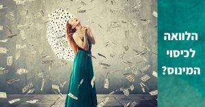הלוואה לכיסוי המינוס: כדאי או לא כדאי?