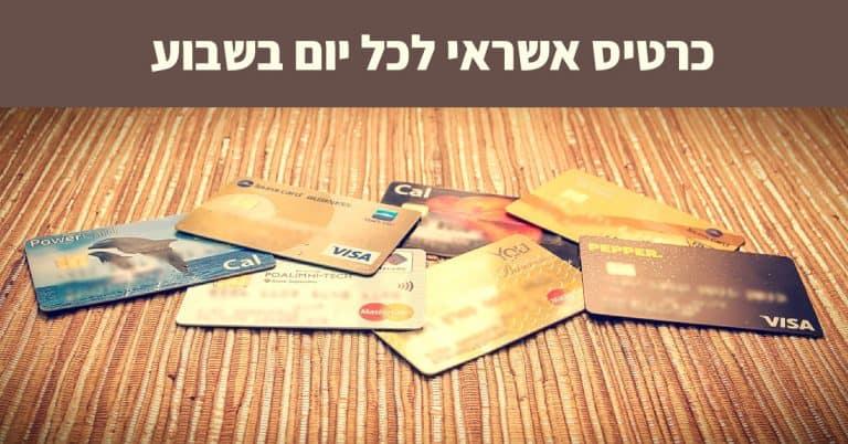 שבעה כרטיסי אשראי על השולחן