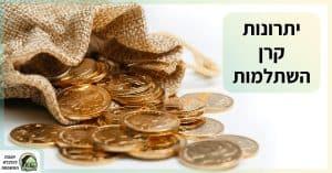 קרן השתלמות – מוצר ההשקעה המשתלם ביותר
