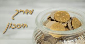 המדריך לחסכון והשקעות – חלק 2: כמה לחסוך?