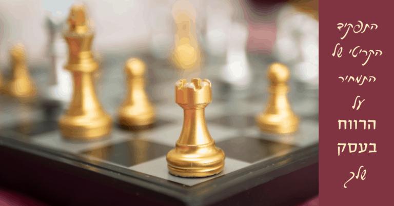 כלי שחמט מוזהבים על לוח שח
