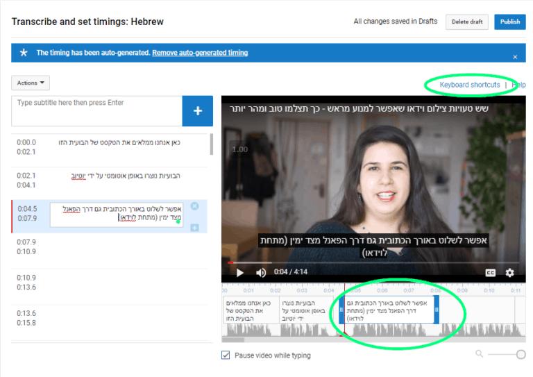 עורך הכתוביות של יוטיוב